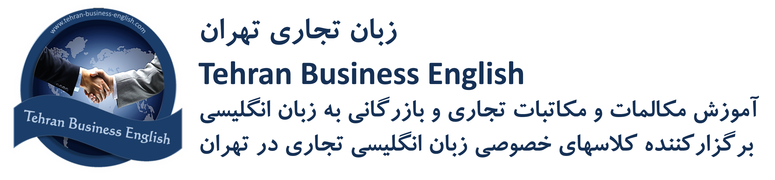 زبان تجاری Business English